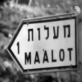 Yeshayahu Leibowitz în Ma'alot